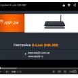 Видео поможет нам самостоятельно настроить роутер D-Link DIR-300