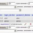 Создадим форму и список типов устройств беспроводных клиентов