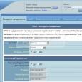 В этой статье детально изложено, как выполнить в ASUS RT-N10 два типа подключений: PPPoE и PPTP. Рис.1. PPPoE подключение. Первым будет рассмотрен тип подключения PPPoE. В меню слева выберем интерфейс...