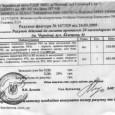 Обзор документов на базовые станции от УкрЧастотНадзор. Оплата за ПТК. Счет на оплату за ПТК. Диарамы измерений. Фото апаратуры, вид базовой станции.
