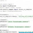 Создаем html файл form_add_type.html, который отображает форму для добавления типа устройств на Mikrotik Routerboard