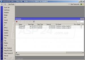 Рис.7. Mikrotik RB951-2n список правил в планировщике заданий