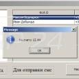 Программа отправки смс для провайдеров
