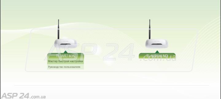 Мал.1. Роутер TP-LINK TL-WR740N