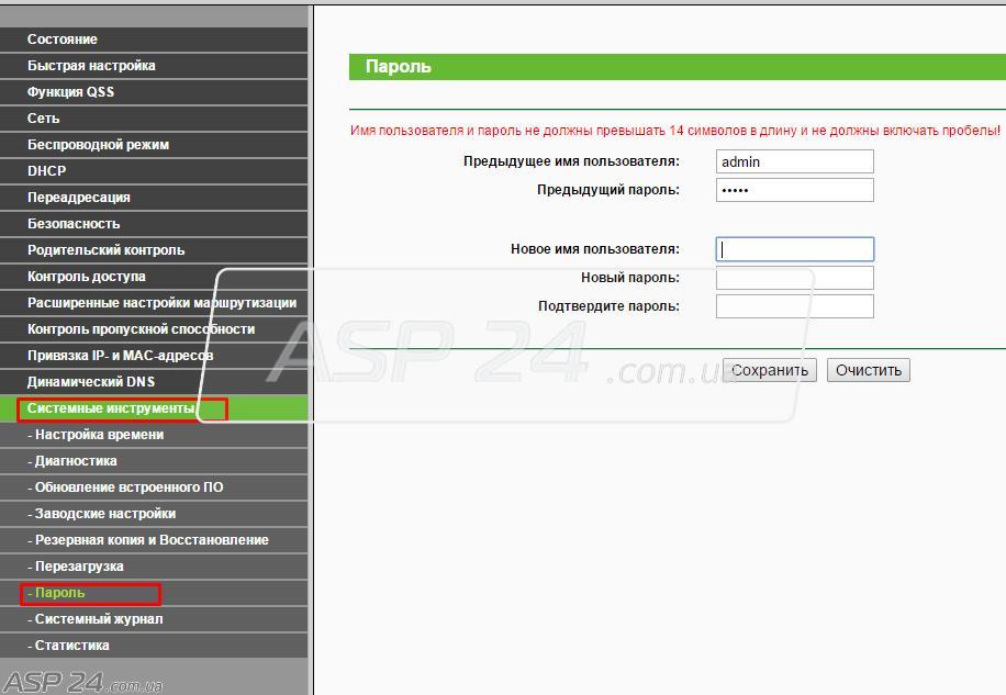 Мал.7. Заміна стандартного пароля (admin) на вхід до налаштувань роутера