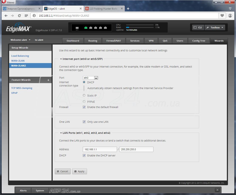 Рис. 14. Получение IP-адреса автоматически.