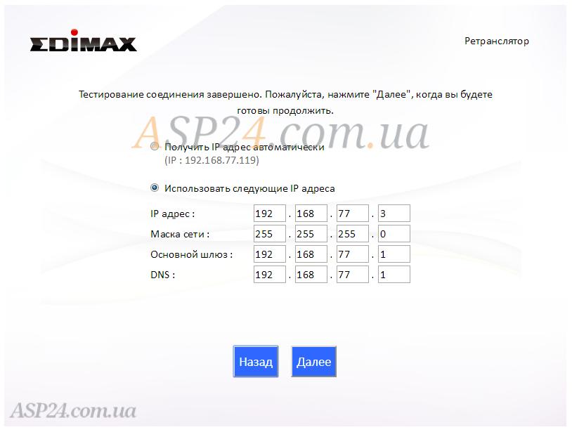 Выбрать IP-адрес 2,4ГГц