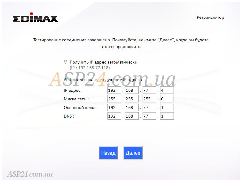 Выбрать IP-адрес 5ГГц