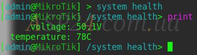 Показатели системы Mikrotik