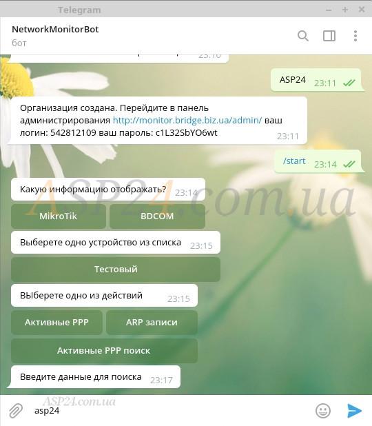"""Выбор действия """"Активные РРР поиск"""""""