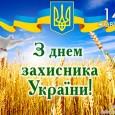Поздравляем с Днём защитника Украины и желаем хорошего отдыха!