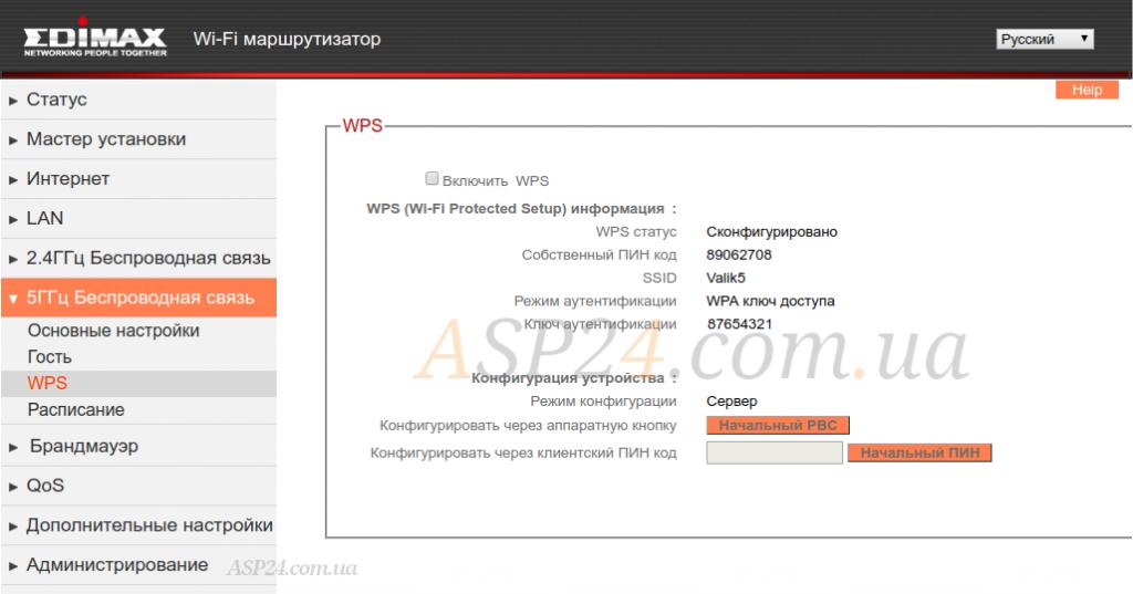 Настройки WPS для 5 ГГц