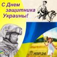 Коллектив ASP24 поздравляет всех с наступающим праздником
